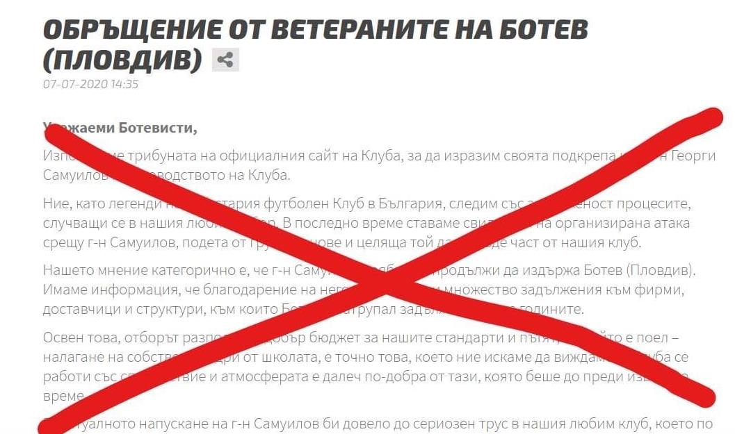 От Клуба на пирвържениците на Ботев (Пловдив) излязоха с позиция