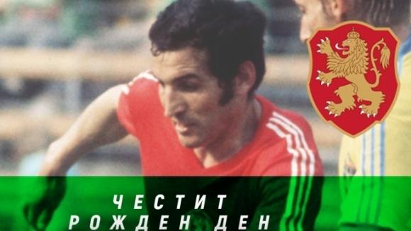 Днес 75-ия сирожден ден празнува легендарният футболист и треньор №1