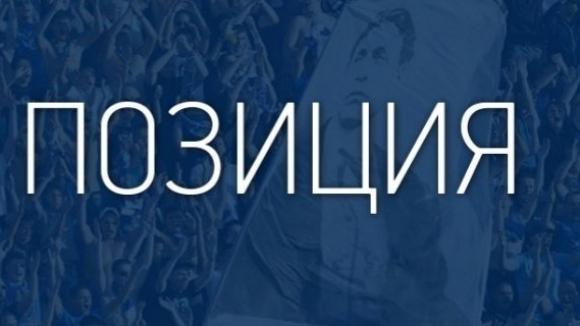 Националният клуб на привържениците на Левски пусна своята позиция относно