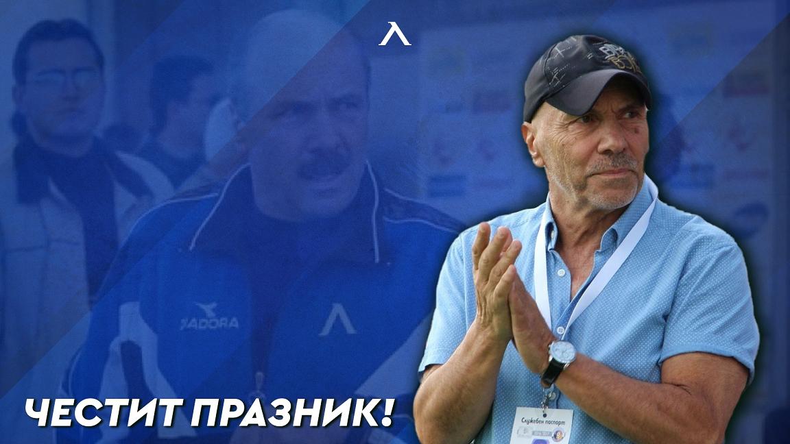 Левски поздрави бившия си наставник Георги Василев с неговия 74-ти