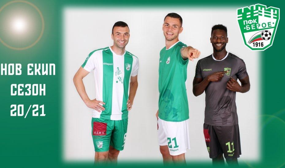 """Новите екипи на """"Берое"""" за сезон 2020/21 вече са в"""