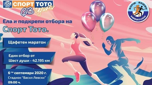 Тази неделя за шести път ще бъде проведен маратонът Ekiden.