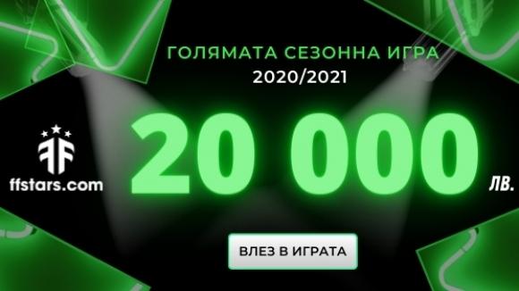 Българската фентъзи футбол платформа ffstars обяви рекордната сезонна фентъзи игра