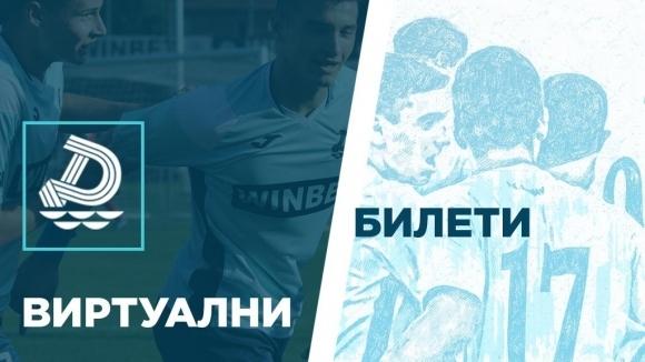 Отборът на Дунав (Русе) официално пусна в продажба виртуални билети,