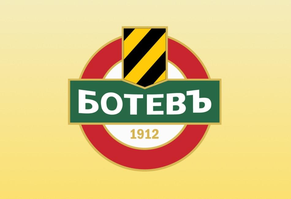 Уважаеми Ботевисти,