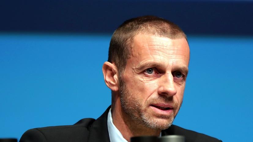 Президентът на УЕФА Александър Чеферин изпрати съболезнователно писмо до българския