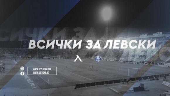 Ръководството на Левски пусна в продажба виртуални билети за домакинството