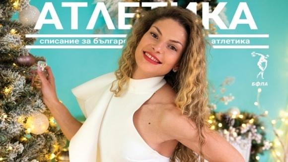"""Новият брой на списание """"Атлетика"""" излезе от печат. Брой 121"""