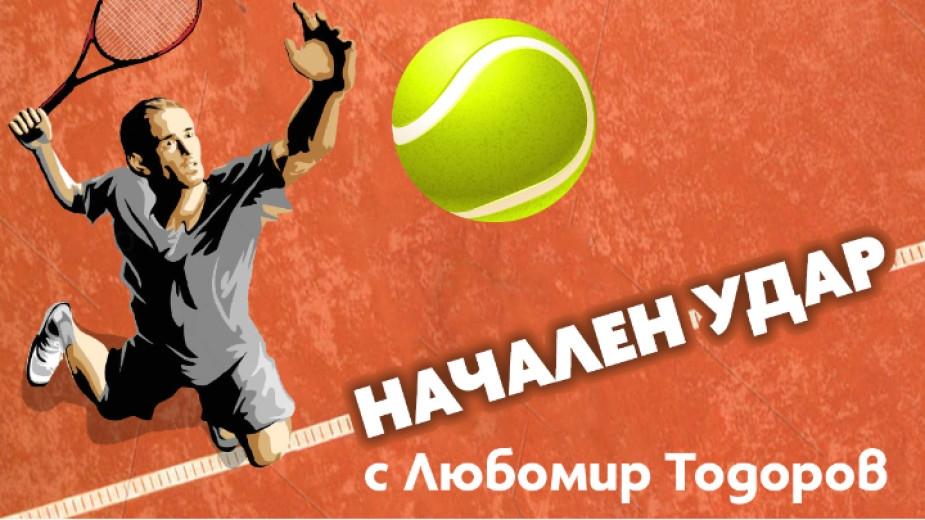 Българското национално радио стартира подкаст за тенис