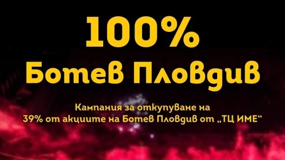 """След успешния край на кампанията """"Да живее Ботев Пловдив"""" Сдружение"""
