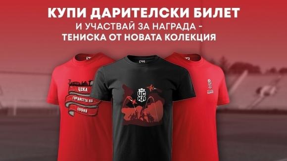 ЦСКА 1948 пуска в продажба дарителски билети за домакинския двубой