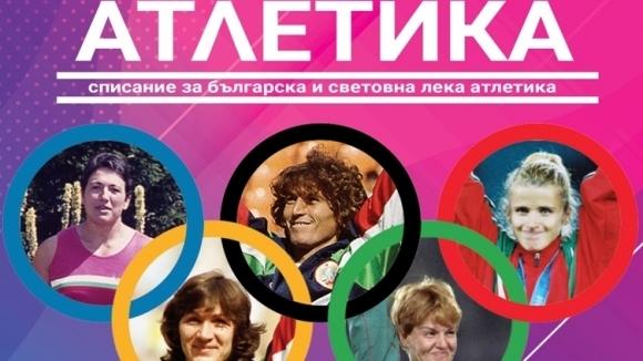 """Новият брой на списание """"Атлетика"""" излиза на 12 февруари с"""