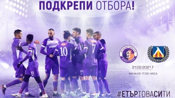 Етър пуска в продажба виртуални билети за мача с Левски