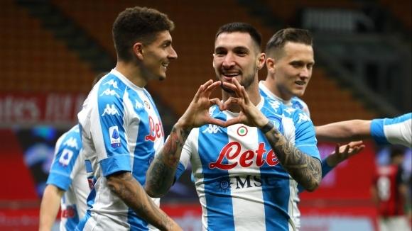 Отборите на Милан и Наполи излизат един срещу друг на