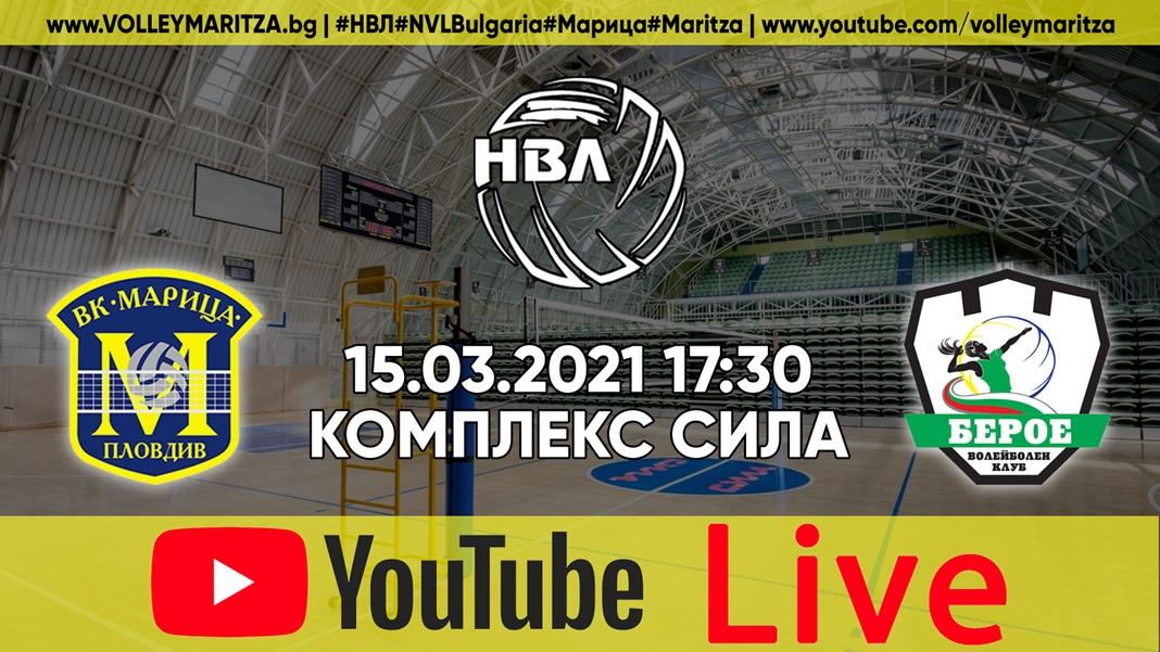Волейболистките на Марица (Пловдив) ще изиграят два поредни мача с