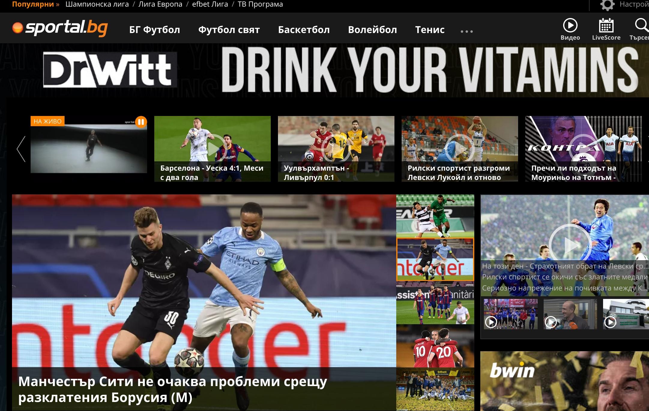 Скъпи читатели, добре дошли на обновената версия на Sportal.bg. Съвсем