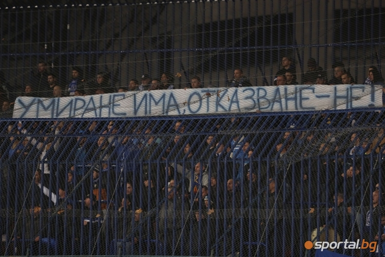 Дунав - Левски - 0:2  Купа на България