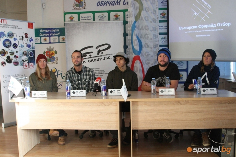 Представяне на първия фрирайд отбор на България