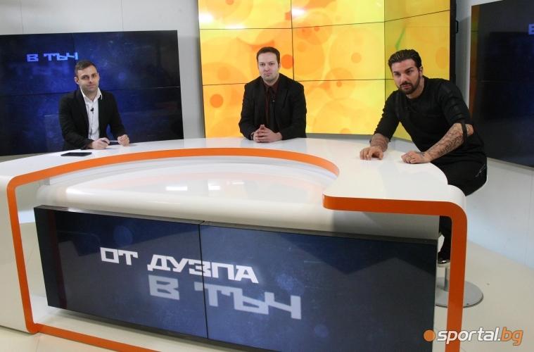 "Благой Георгиев гостува в ""От дузпа в тъч"""