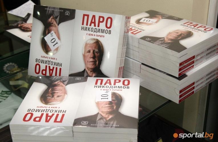 Представяне на книга за Аспарух Никодимов