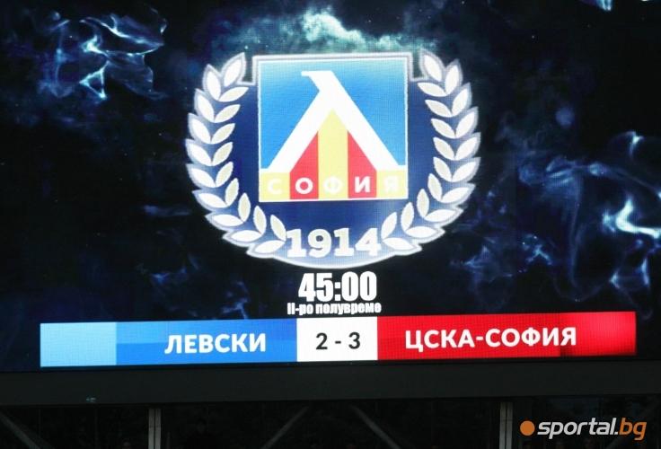 Левски - ЦСКА-София  част  I