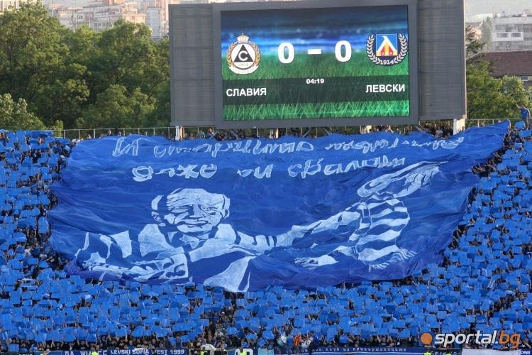 Феновете на Левски по време на финала за Купа България