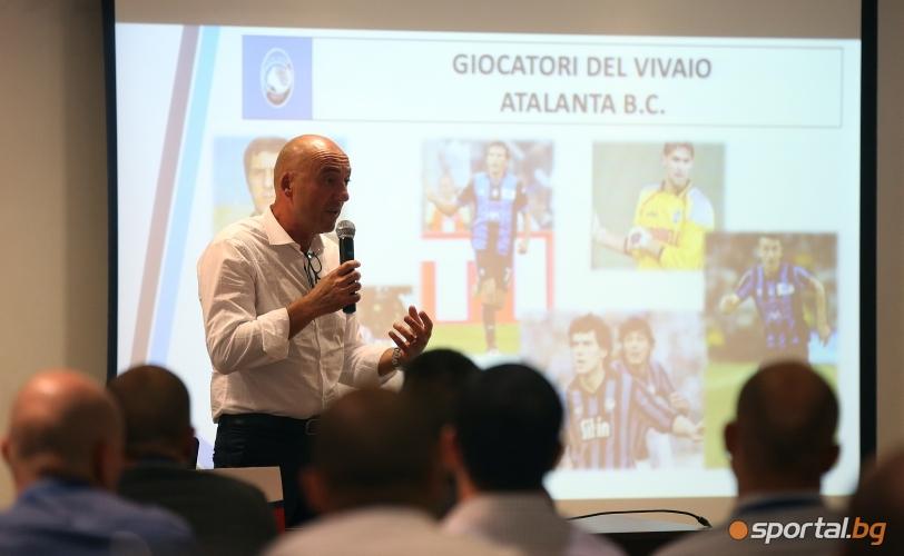 Атaланта организира семинар в София
