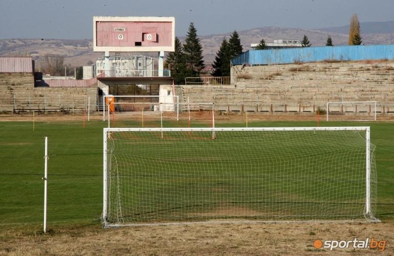 "Стадион ""Бончук"" - в гр. Дупница"