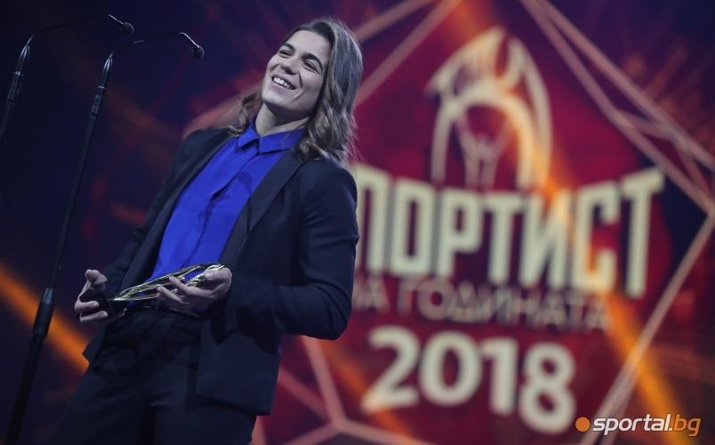 """Церемония """"Спортист на годината 2018"""""""