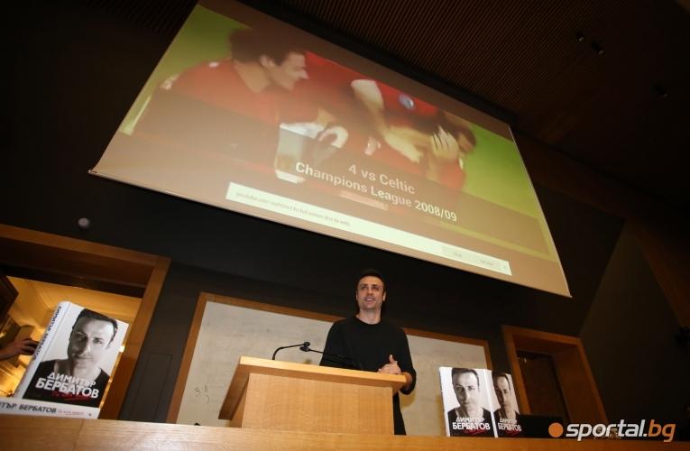 Димитър Бербатов представи книгата си в Софийския университет