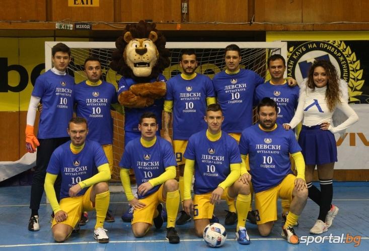 10 години футзал Левски