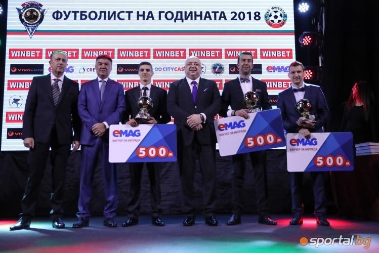 """Церемония """"Футболист на 2018 година"""""""