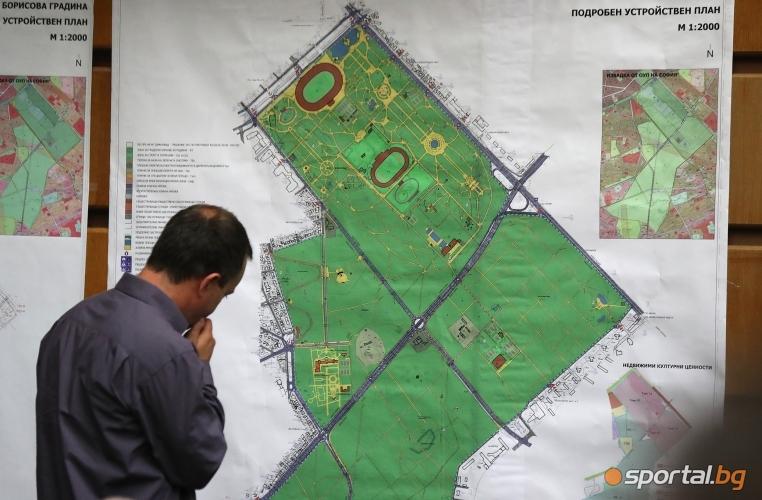 Първо публично обсъждане на проекта за план на Борисовата градина
