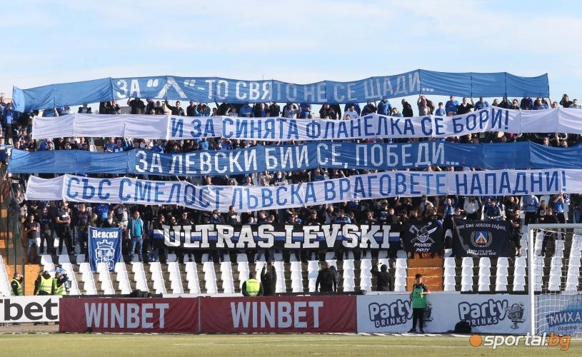 Локомотив (Пловдив) - Левски