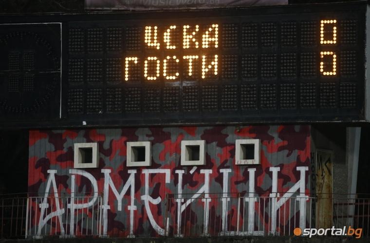 ЦСКА-София - ЦСКА 1948 2:0