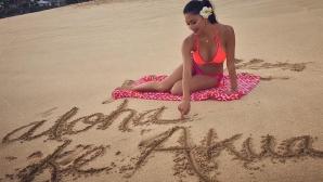Хавайско щастие за Никол