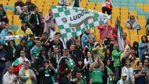 Феновете на Лудогорец по време на финалът за купата на България