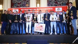 """""""Най-добър футболист"""" за сезон 2016/17"""