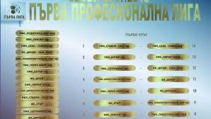 Изтеглиха жребия за Първа и Втора професионална лига