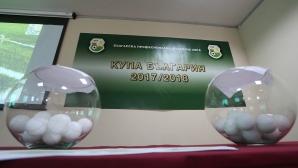 Станаха ясни двойките за 1/16-финалите в турнира за Купата на България