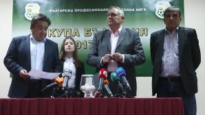 Изтегли се жребият за 1/4-финалите за турнира за Купата на България