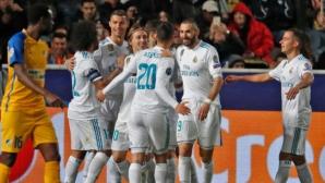 АПОЕЛ Никозия - Реал Мадрид
