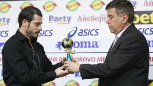 Награждаване на Галин Иванов за играч на 16-ти кръг