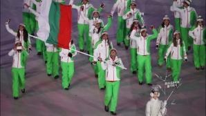 Официална церемония по откриването на XXIII Зимни олимпийски игри