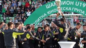 Наградиха футболисти на ДЮШ на Лудогорец и шампионие от Лудогорец U19