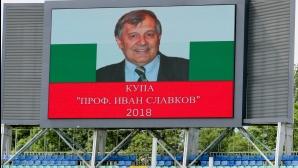 Откриване на детски турнир в памет на Иван Славков