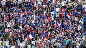 Феновете на Франция срещу Аржентина