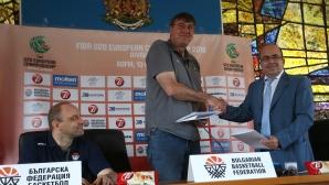 БФ Баскетбол подписа с нов спонсор