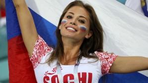 Феновете на Русия срещу Хърватия