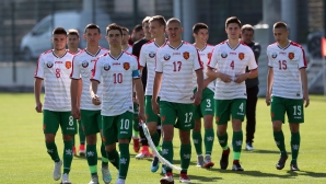 България U17 - Молдова U17